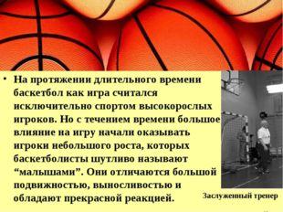 На протяжении длительного времени баскетбол как игра считался исключительно с