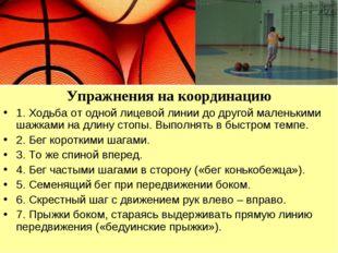 Упражнения на координацию 1. Ходьба от одной лицевой линии до другой маленьки