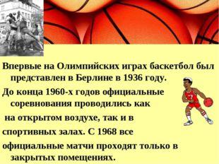 Впервые на Олимпийских играх баскетбол был представлен в Берлине в 1936 году