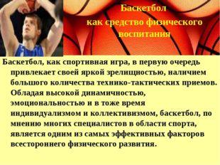 Баскетбол, как спортивная игра, в первую очередь привлекает своей яркой зрели