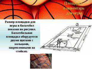 Площадка и инвентарь для игры Размер площадки для игры в баскетбол показан на