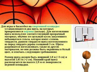 Для игры в баскетбол на спортивной площадке устанавливаются два щита, на кото