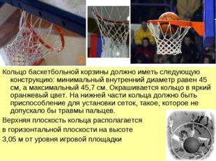 Кольцо баскетбольной корзины должно иметь следующую конструкцию: минимальный