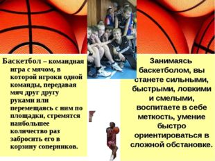 Занимаясь баскетболом, вы станете сильными, быстрыми, ловкими и смелыми, вос