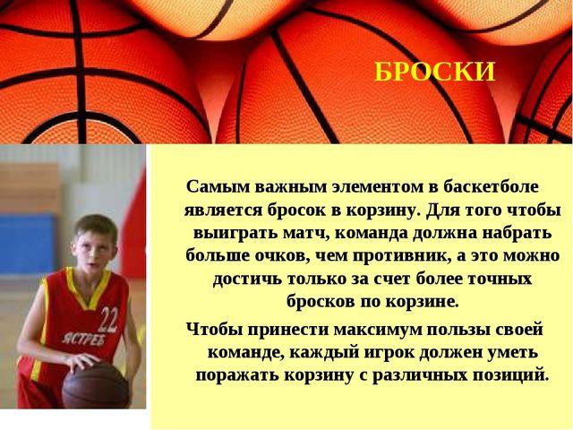 Самым важным элементом в баскетболе является бросок в корзину. Для того чтоб...