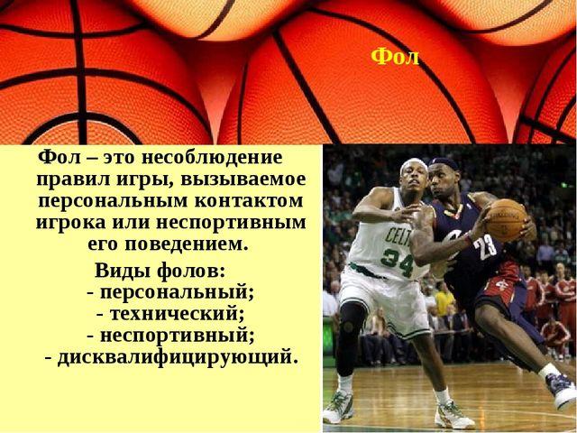 Фол – это несоблюдение правил игры, вызываемое персональным контактом игрока...