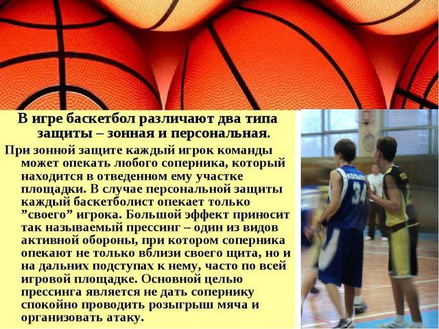 В игре баскетбол различают два типа защиты – зонная и персональная. При зонно...