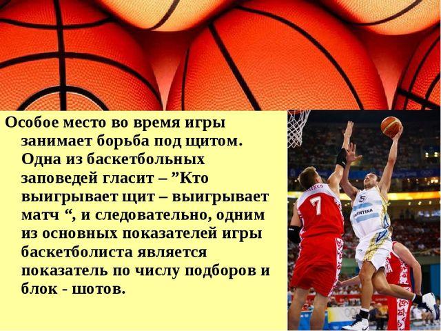 Особое место во время игры занимает борьба под щитом. Одна из баскетбольных з...