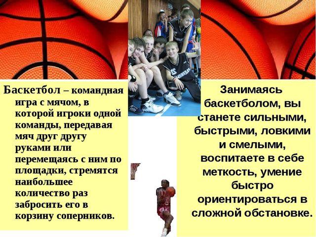 Занимаясь баскетболом, вы станете сильными, быстрыми, ловкими и смелыми, вос...
