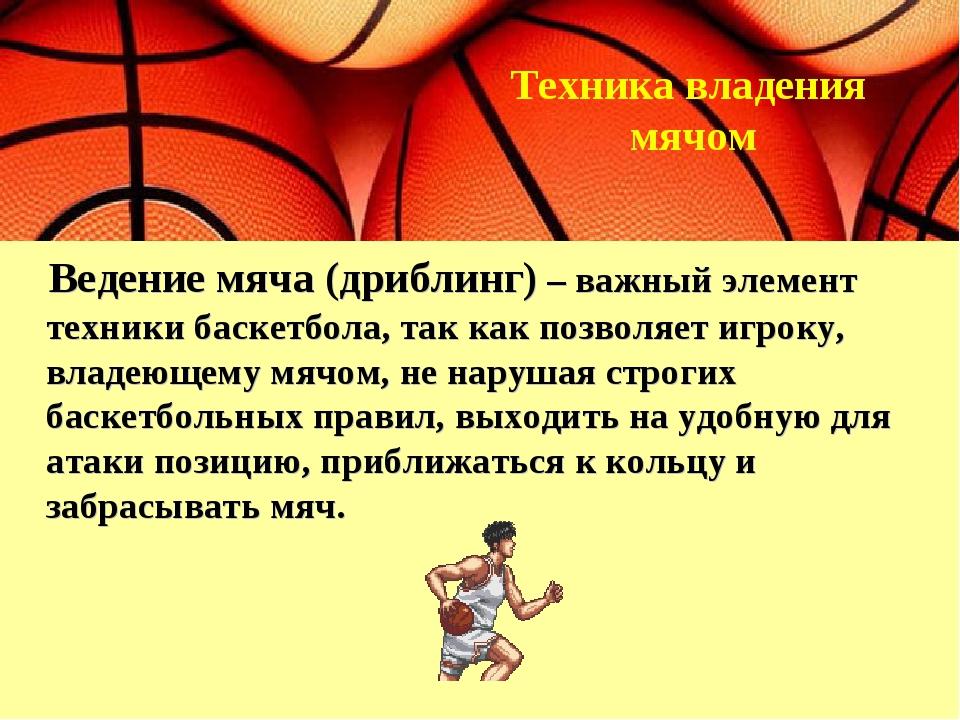 Ведение мяча (дриблинг) – важный элемент техники баскетбола, так как позволя...