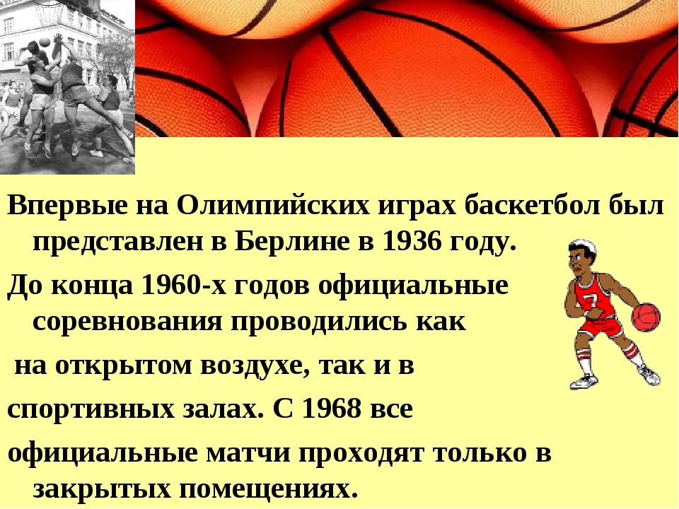 Впервые на Олимпийских играх баскетбол был представлен в Берлине в 1936 году...