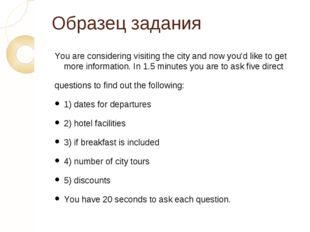 Образец задания You are considering visiting the city and now you'd like to g