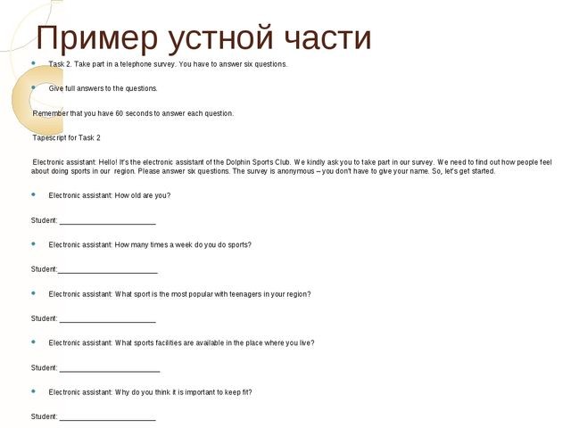 Пример устной части Task 2. Take part in a telephone survey. You have to answ...