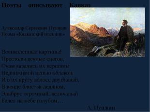 Поэты описывают Кавказ Александр Сергеевич Пушкин Поэма «Кавказский пленник»