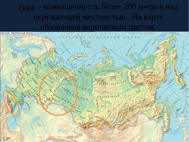Гора – возвышенность более 200 метров над окружающей местностью. На карте об...