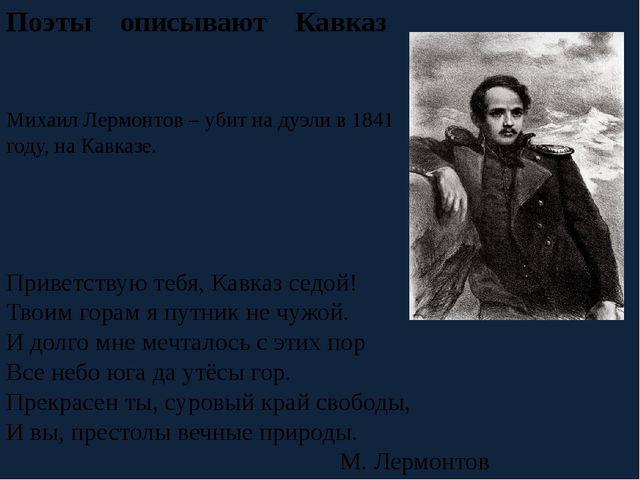 Поэты описывают Кавказ Михаил Лермонтов – убит на дуэли в 1841 году, на Кавка...