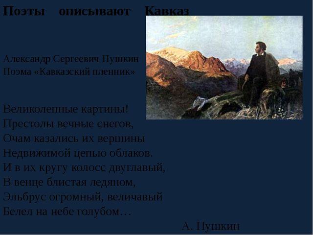 Поэты описывают Кавказ Александр Сергеевич Пушкин Поэма «Кавказский пленник»...
