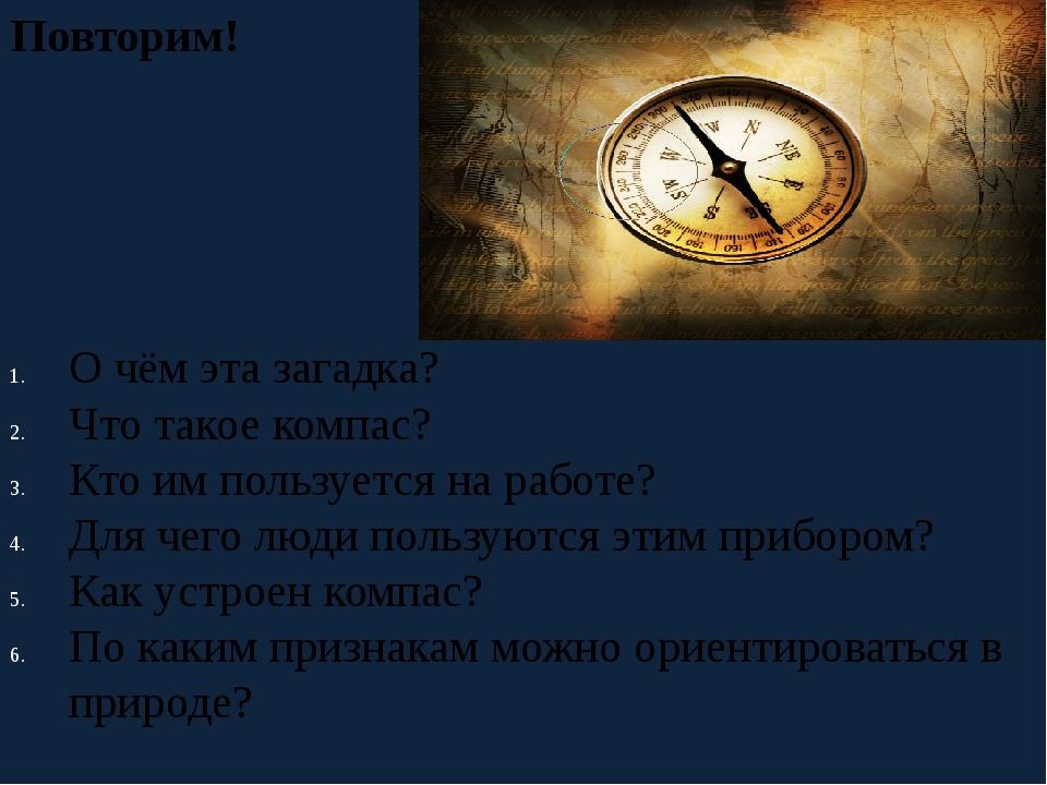 Повторим! О чём эта загадка? Что такое компас? Кто им пользуется на работе? Д...