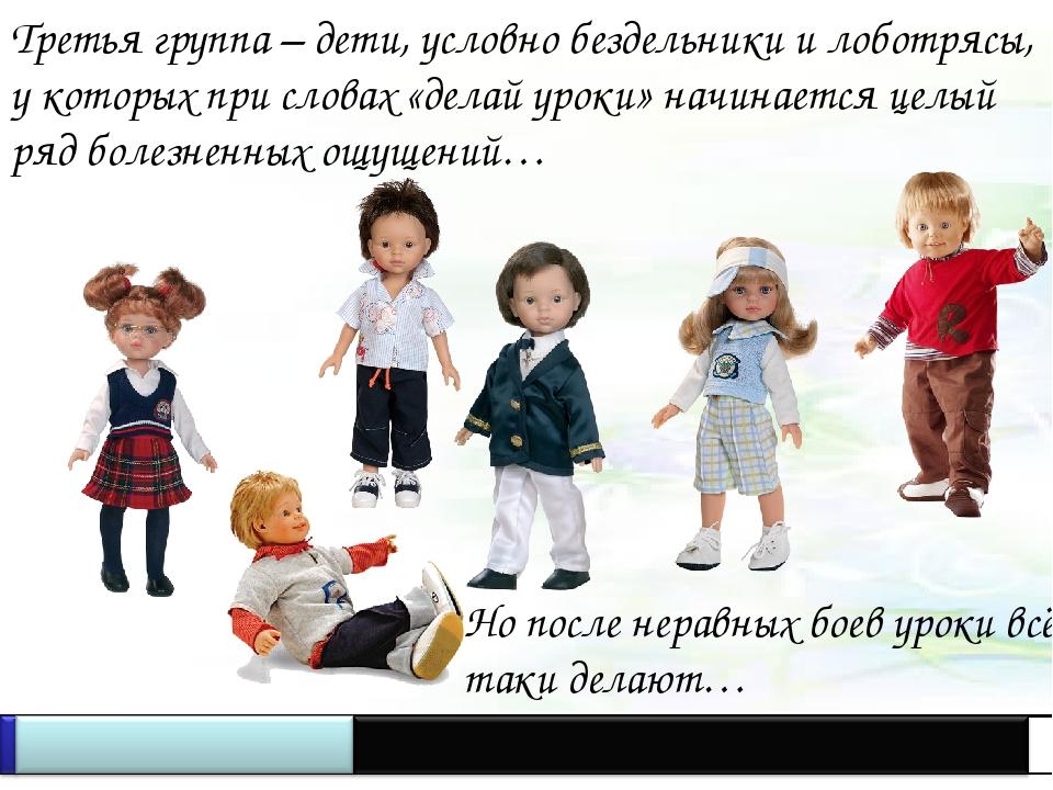 Третья группа – дети, условно бездельники и лоботрясы, у которых при словах «...
