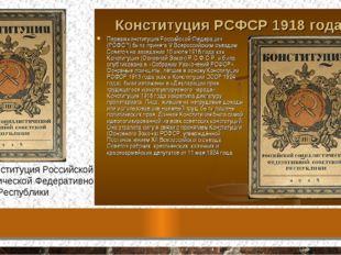 Первая Конституция Российской Социалистической Федеративной Советской Республ