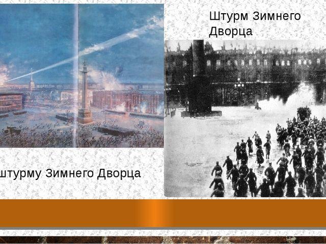 Залп к штурму Зимнего Дворца Штурм Зимнего Дворца