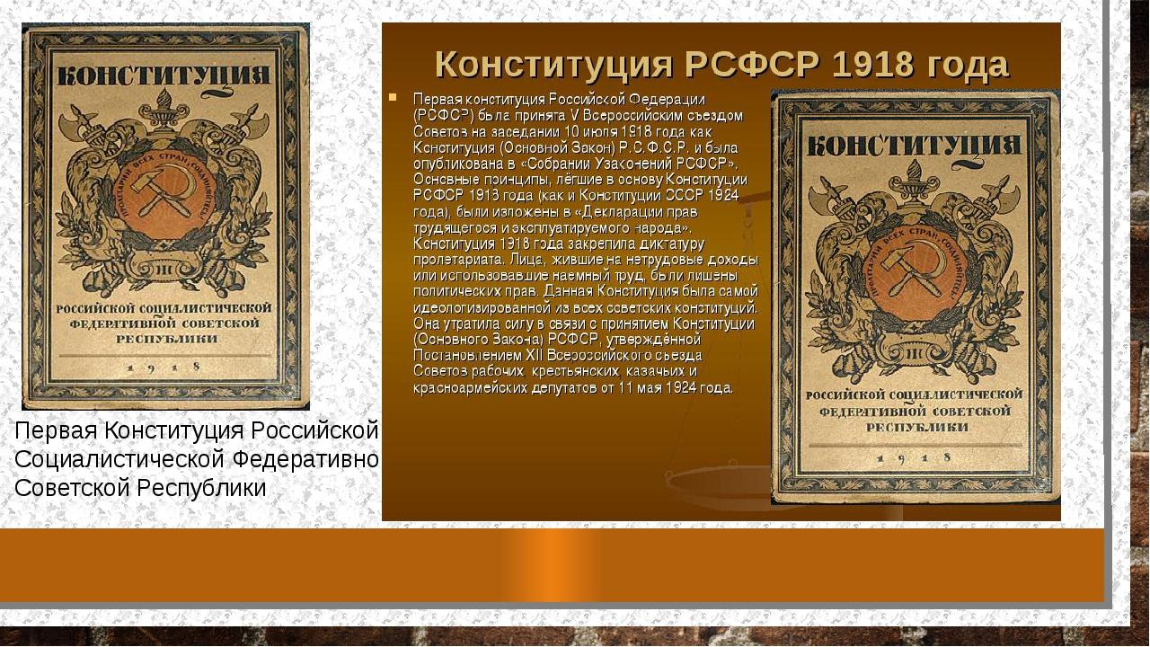Первая Конституция Российской Социалистической Федеративной Советской Республ...