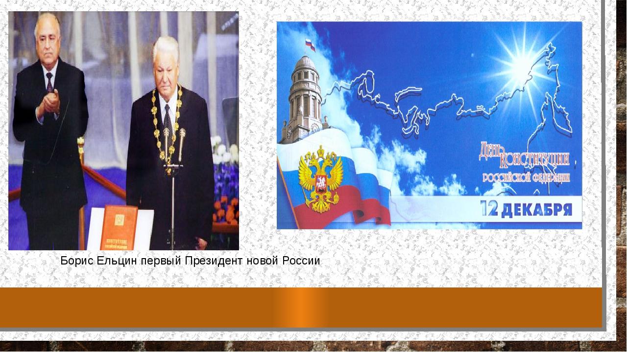 Борис Ельцин первый Президент новой России
