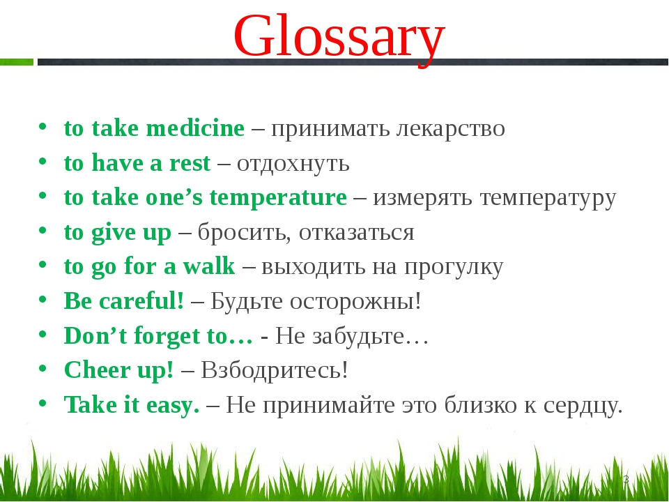 Glossary to take medicine – принимать лекарство to have a rest – отдохнуть to...