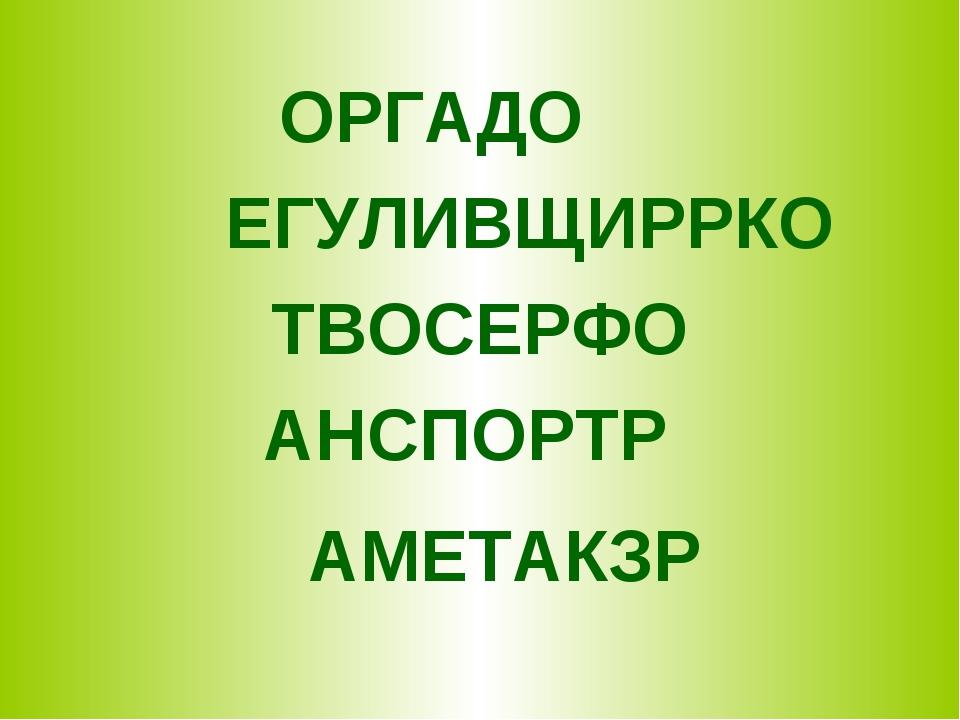 ЕГУЛИВЩИРРКО АМЕТАКЗР ОРГАДО ТВОСЕРФО АНСПОРТР