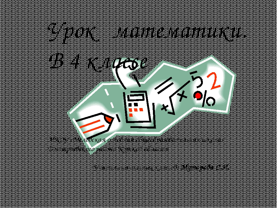Урок математики. В 4 классе МКОУ «Меловская основная общеобразовательная школ...