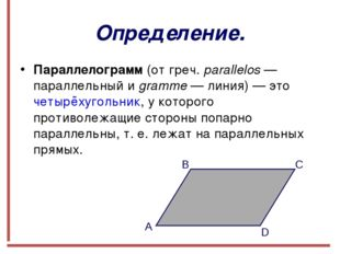 Определение. Параллелограмм (от греч. parallelos — параллельный и gramme — ли