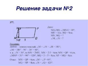 Решение задачи №2