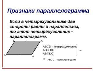 Признаки параллелограмма Если в четырехугольнике две стороны равны и параллел