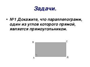 Задачи. №1 Докажите, что параллелограмм, один из углов которого прямой, являе
