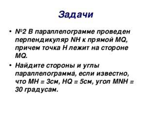 Задачи №2 В параллелограмме проведен перпендикуляр NH к прямой MQ, причем точ