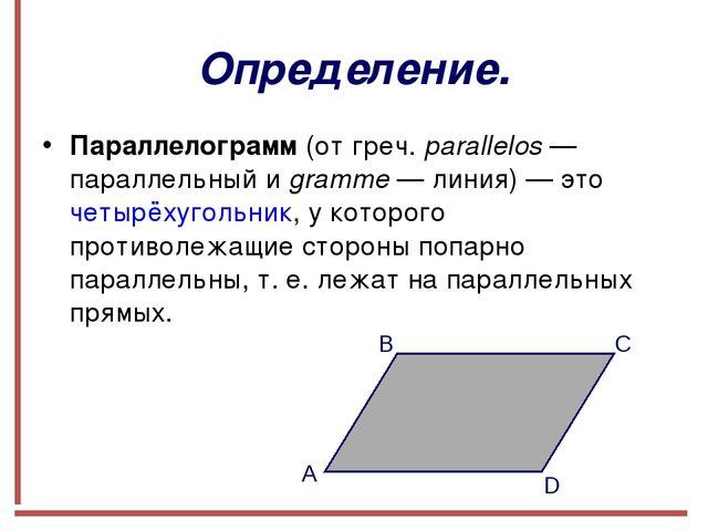 Определение. Параллелограмм (от греч. parallelos — параллельный и gramme — ли...