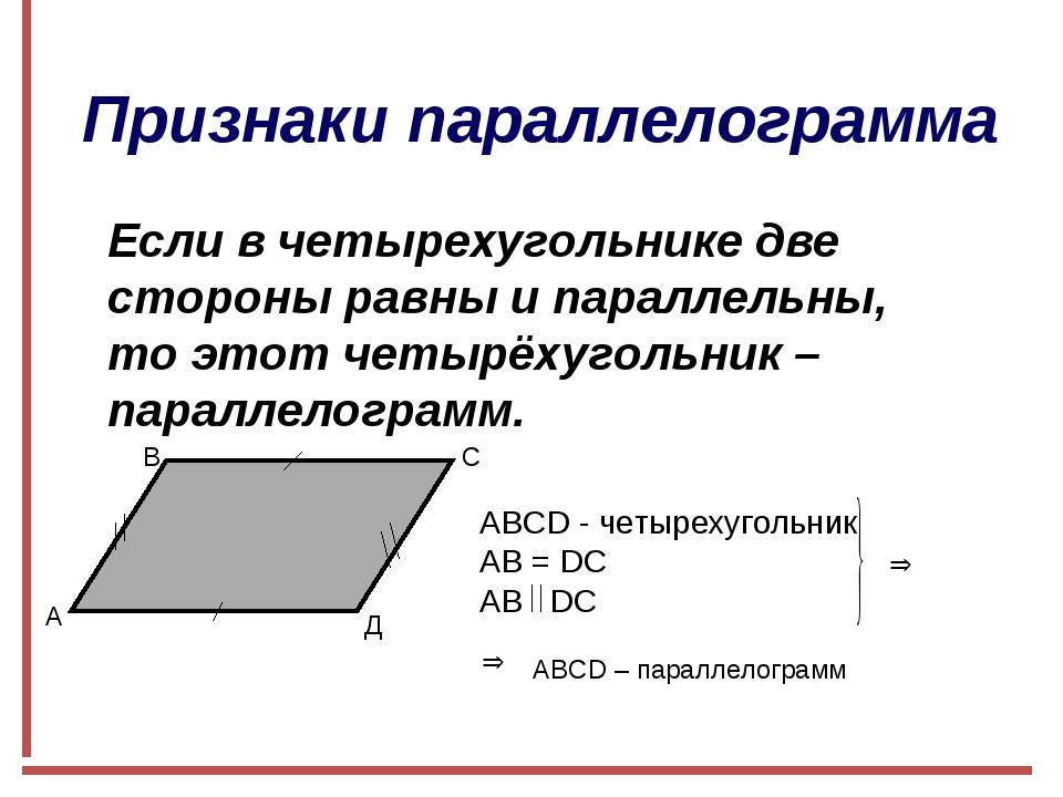 Признаки параллелограмма Если в четырехугольнике две стороны равны и параллел...