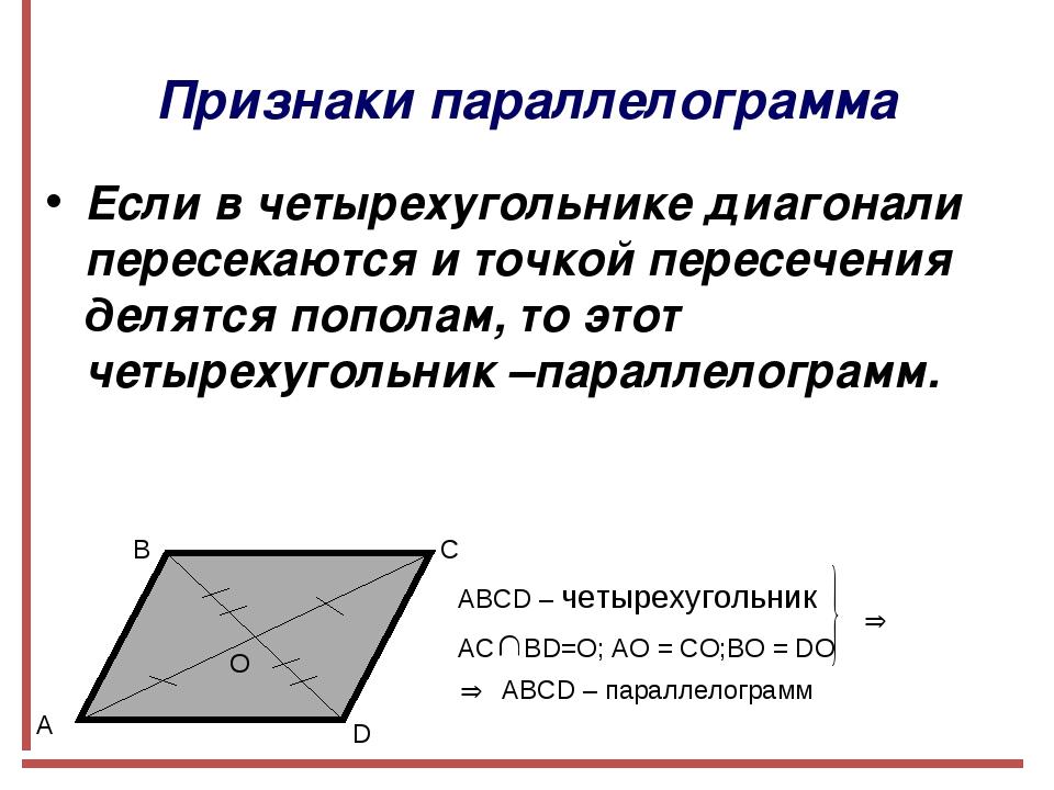 Признаки параллелограмма АВСD – четырехугольник АС ВD=О; АО = СО;ВО = DО Если...