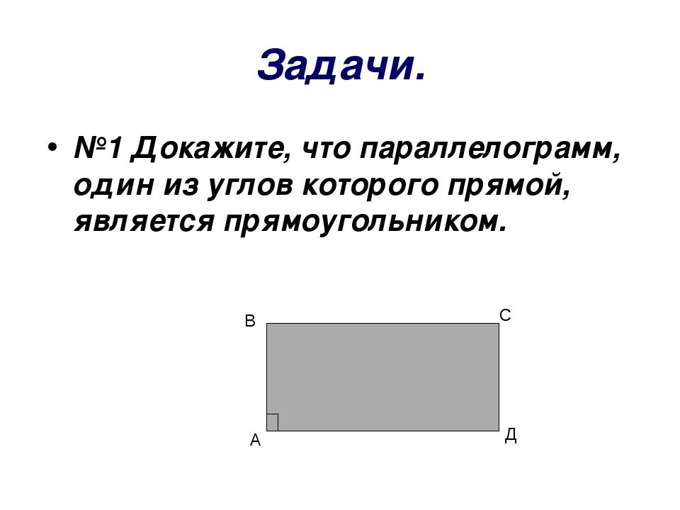 Задачи. №1 Докажите, что параллелограмм, один из углов которого прямой, являе...