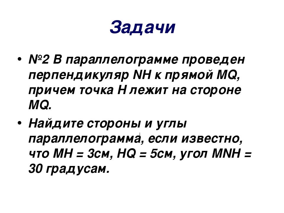 Задачи №2 В параллелограмме проведен перпендикуляр NH к прямой MQ, причем точ...