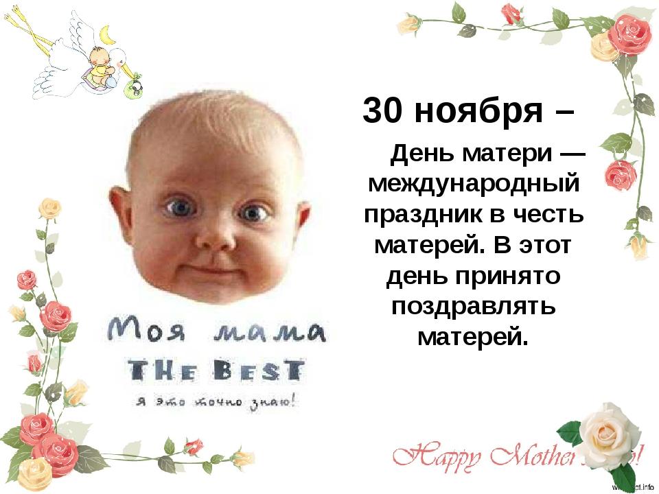 30 ноября – День матери — международный праздник в честь матерей. В этот день...