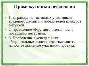 Промежуточная рефлексия 1.награждение активных участников трудового десанта и