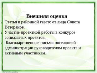 Внешняя оценка Статья в районной газете от лица Совета Ветеранов. Участие про