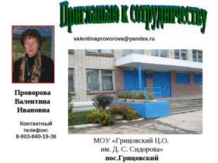 valentinaprovorova@yandex.ru Контактный телефон: 8-903-840-19-36 Проворова Ва