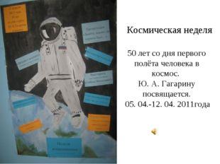 Космическая неделя 50 лет со дня первого полёта человека в космос. Ю. А. Гага