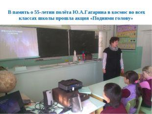 В память о 55-летии полёта Ю.А.Гагарина в космос во всех классах школы прошла