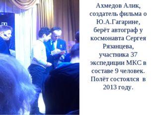 Ахмедов Алик, создатель фильма о Ю.А.Гагарине, берёт автограф у космонавта Се