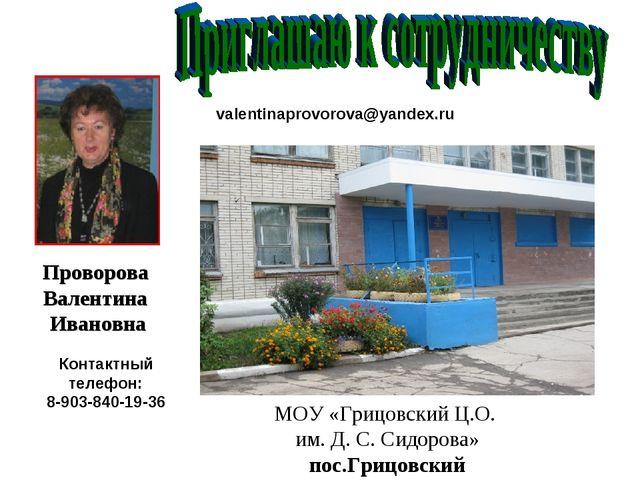 valentinaprovorova@yandex.ru Контактный телефон: 8-903-840-19-36 Проворова Ва...