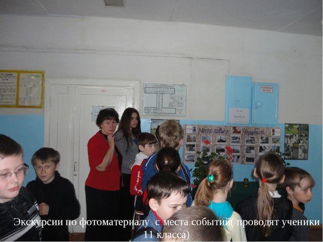 Экскурсии по фотоматериалу с места событий( проводят ученики 11 класса)