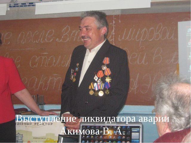Выступление ликвидатора аварии Акимова В. А.